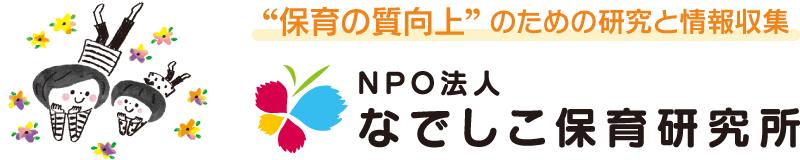 NPO法人 なでしこ保育研究所